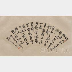 Fan Calligraphy