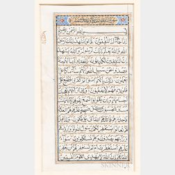 Two Manuscripts from a Quran