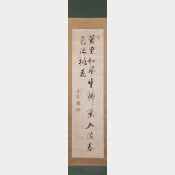 Hanging Scroll Calligraphy