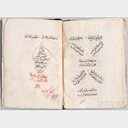 Bahaal-Din Muhammad ibn Husayn al-Amili (1547-1621) Tadhkira, Shir va Shikar, Nan va Halva, [bound with a work by] Muhammad Ali ibn Ma