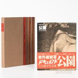 Kohei, Yoshiyuki (1946-) Koen [The Park].