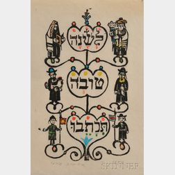 Ten Ilya Schor L'Shana Tova and Hanukkah Wooden Engravings and Greeting Cards