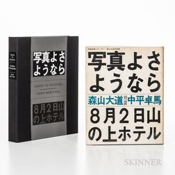 Moriyama, Daido (1938-) Shashin yo Sayonara [Goodbye Photography, Dear].