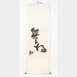Three Zen Calligraphy Hanging Scrolls
