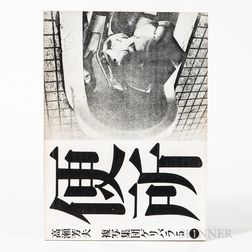 Takase, Yoshio (1930-1999) Benjo. [Toilet].