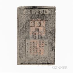 Chinese Ming Dynasty 1 Kuan Note