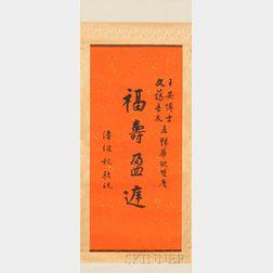 """Four Character """"Fu Shou Ying Lian"""" Calligraphy"""