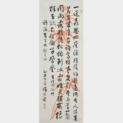 Calligraphy Panel