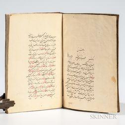 Persian Manuscript on Paper, The Jewel of Science.