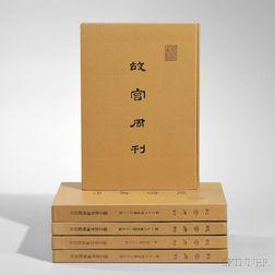 Gugong Zhoukan: Palace Museum Weekly