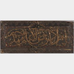 Thuluth Calligraphy Plaque