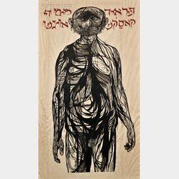 Leonard Baskin (American, 1922-2000)      The Strabismic Jew