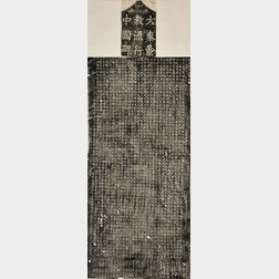 Hanging Scroll Rubbing of the Nestorian Monument
