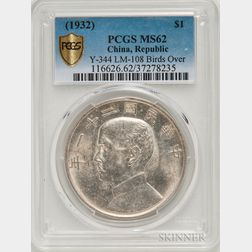 1932 Republic of China 'Birds Over' $1, PCGS MS62 Gold Shield
