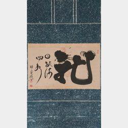 Hanging Scroll, Zen Calligraphy
