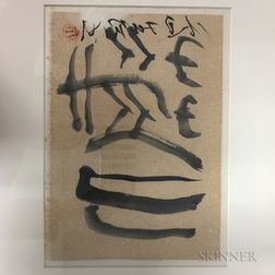 Two-character Calligraphy