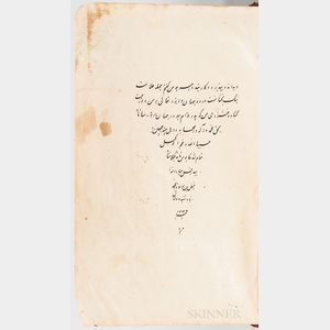 Persian Manuscript on Paper. Ghaboos Nameh (The Book of Ghaboos), in the Hand of Feiz Ibn Molana Mohammad, 1241 AH [1825 CE].
