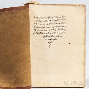Arabic Manuscript on Paper, Description of the Oneness of God  , 1224 AH [1650 CE].