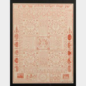 (Kabbalah) Kabbalistic Paper Kamiah (Amulet)