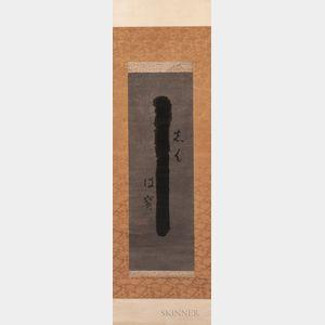 Hanging Scroll Zen Painting