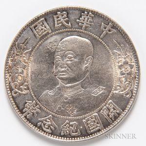 1912 Republic of China $1