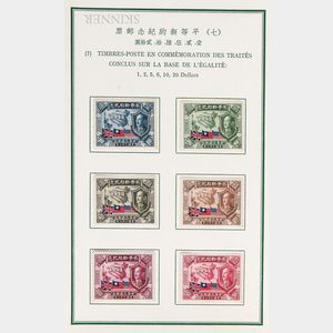 Presentation Book of Chinese Republic Stamps