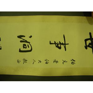 Calligraphy Couplet