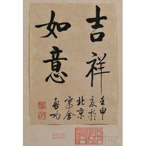 Framed Calligraphy