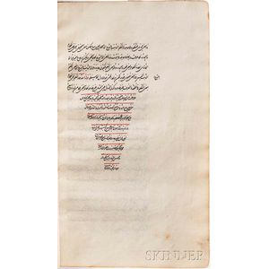 Arabic Manuscript, Debate on the Existence of God.