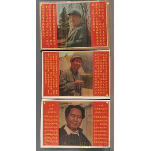 Lot of Six Mao Posters