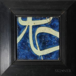 Blue-glazed Tile with Part of an Arabic Letter