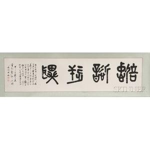 """Two Hand Scroll Calligraphies, China, 20th century, signed by """"zhong he"""" with artist"""